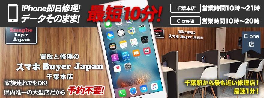 iPhone 修理なら千葉駅から徒歩5分の当店にお任せ下さい!
