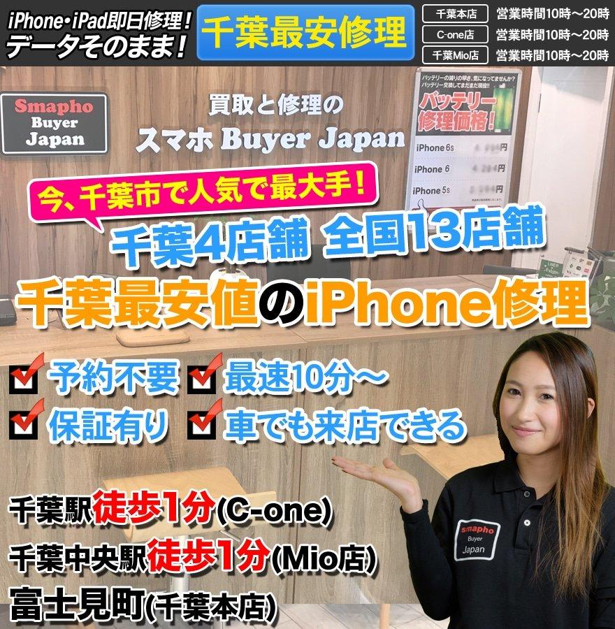 千葉でiPhone・iPad・スマホの修理専門店 スマホBuyerJapan 千葉店
