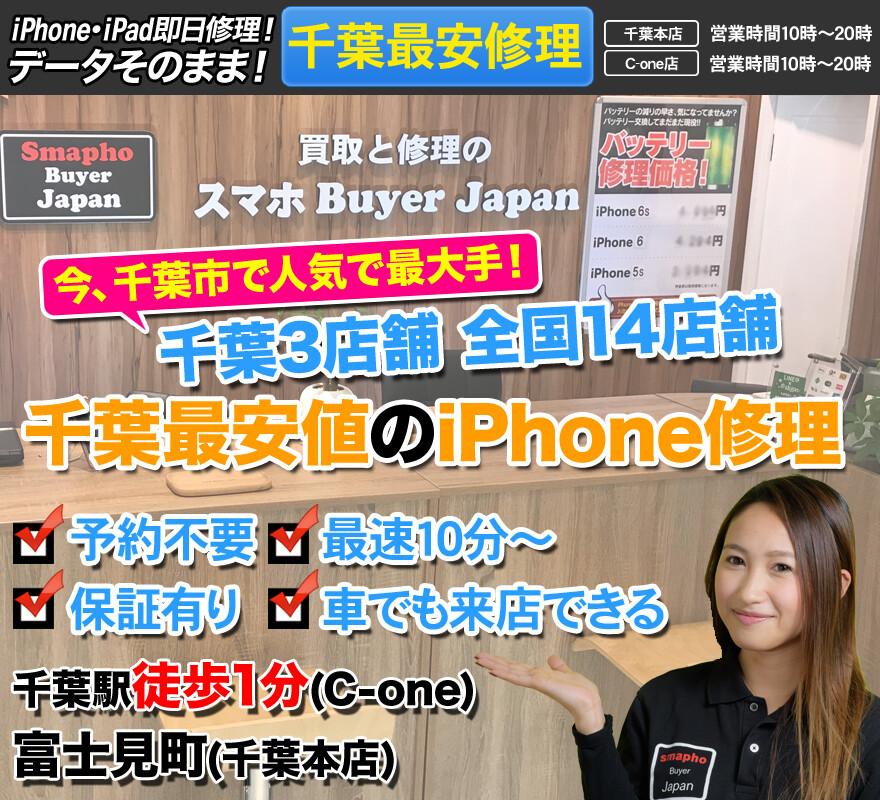 《iPhone地域最安値・即日修理》スマホBuyerJapan 千葉店 | iPhone・iPad・スマホの修理店